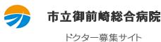 市立御前崎総合病院 ドクター募集サイト