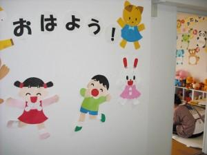 ひまわり保育園 4