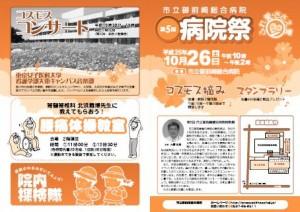 病院祭2013表