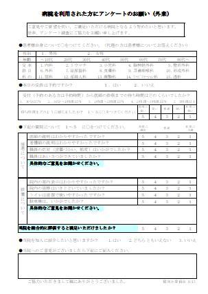 H25患者満足度アンケート(入院)