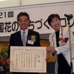 花のまちづくり表彰式2